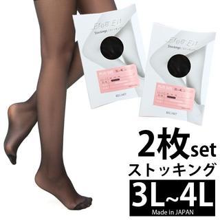 2枚セット【新品3L~4L】よく伸びる日本製黒ストッキング 大きいサイズ(タイツ/ストッキング)