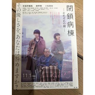 閉鎖病棟  試写会 招待状 10/30  ペア  ニッショーホール