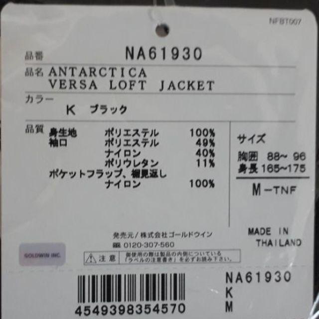 THE NORTH FACE(ザノースフェイス)のノースフェイス アンタークティカバーサロフトジャケット 黒 M メンズのジャケット/アウター(ブルゾン)の商品写真