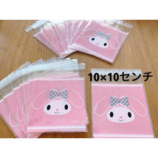 マイメロ  10×10センチ テープ付き ラッピング袋☆