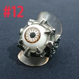 ピンクアイ リング#12(リング(指輪))