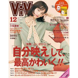 vivi 12月号(ファッション)