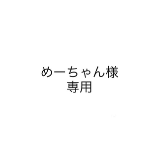 ベルメゾン(ベルメゾン)のめーちゃん様 専用(マタニティワンピース)