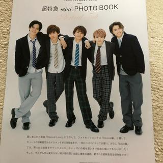 超特急 mini PHOTO BOOK(JUNON12月号付録)(音楽/芸能)