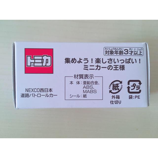 T-ARTS(タカラトミーアーツ)のトミカ パトロールカー 非売品  エンタメ/ホビーのおもちゃ/ぬいぐるみ(ミニカー)の商品写真