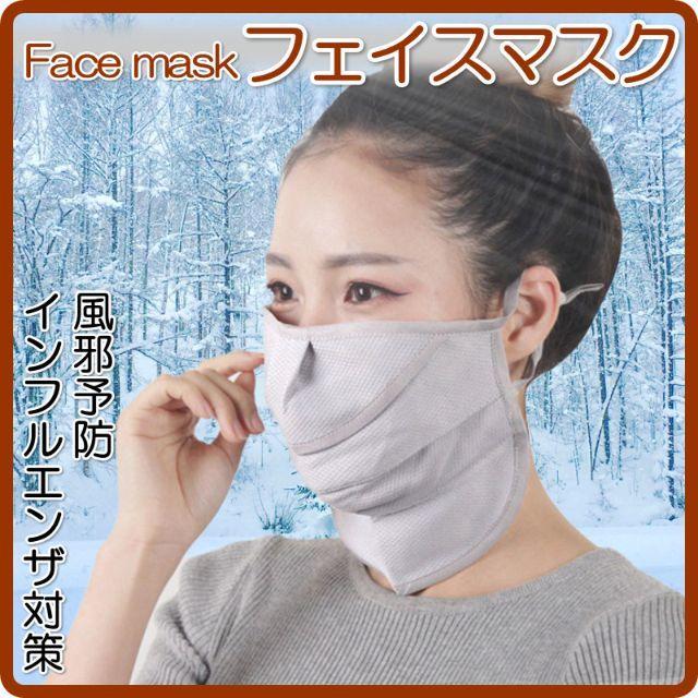 フェイスマスク インフルエンザ 風邪 日焼け シミ 美白の通販