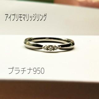 アイプリモ プラチナリング(リング(指輪))