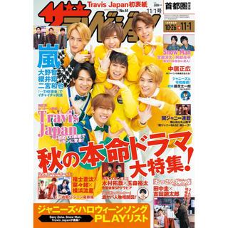 週刊ザテレビジョン 11月1日号 雑誌切り抜き
