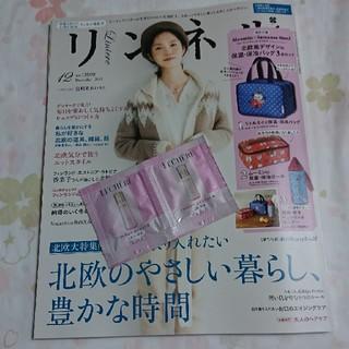 タカラジマシャ(宝島社)のリンネル雑誌のみ  おまけつき(ファッション)