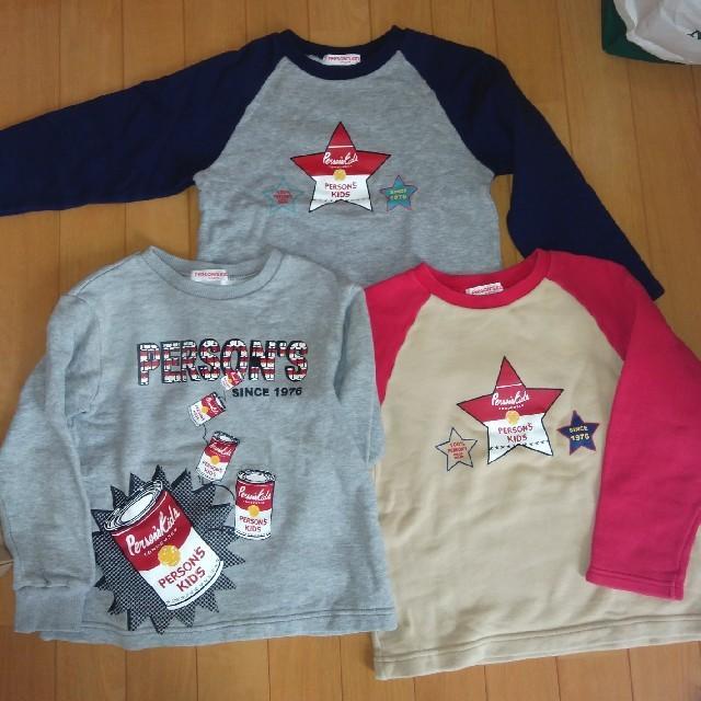 PERSON'S KIDS(パーソンズキッズ)のPERSON'S KIDSトレーナー3枚組 キッズ/ベビー/マタニティのキッズ服男の子用(90cm~)(Tシャツ/カットソー)の商品写真