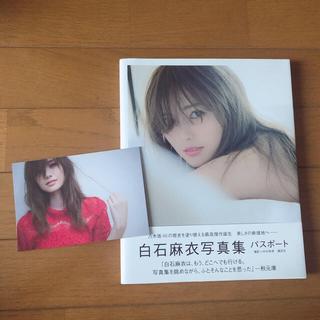 ノギザカフォーティーシックス(乃木坂46)の白石麻衣写真集 パスポート(ポストカード付き)(アート/エンタメ)