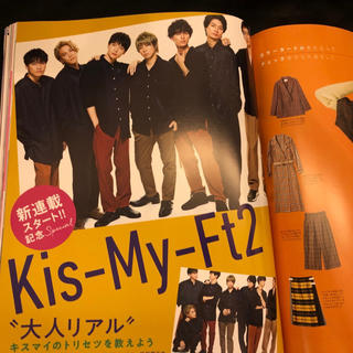 Kis-My-Ft2 - Kis-My-Ft2 切り抜き12P キスマイ大特集ページVoce12月★最新号