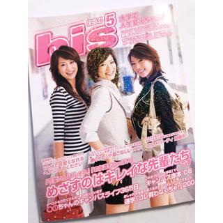 bis 2006年5月号 安田章大インタビュー(ファッション)