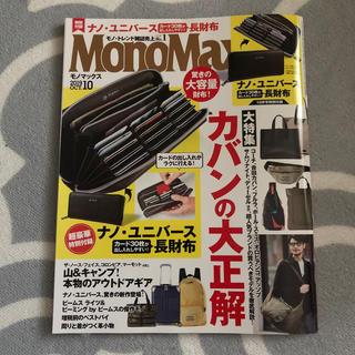 タカラジマシャ(宝島社)のモノマックス 10月号  雑誌のみ(ファッション)