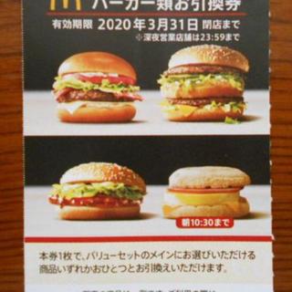 マクドナルド - 株主優待券☆バーガー券10枚