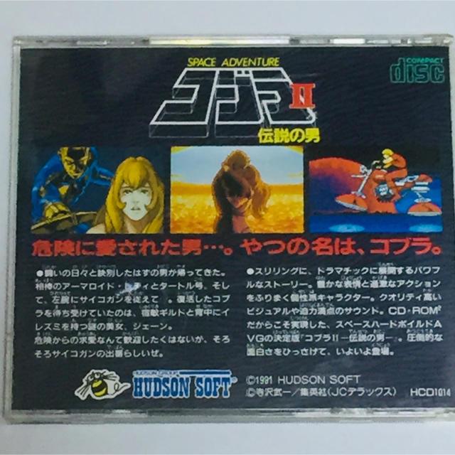 NEC(エヌイーシー)のPC-Engine コブラII -伝説の男- エンタメ/ホビーのゲームソフト/ゲーム機本体(家庭用ゲームソフト)の商品写真