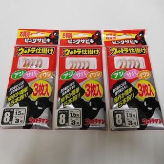 サビキ仕掛け8号×3セット (新品未使用)☆送料込み☆(釣り糸/ライン)