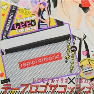 レピピアルマリオ(repipi armario)のrepipi armario レピピアルマリオ/テープロゴサコッシュ+おまけ付き(ショルダーバッグ)