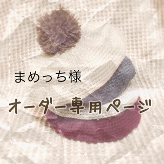 ポンポン付ベレー帽 ⭐️オーダー受付ページ ⚠️このページから購入 不可