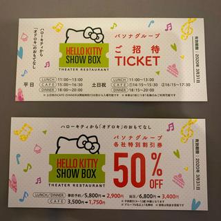 ハローキティ(ハローキティ)のHELLO KITTY SHOW BOX 無料招待チケット(その他)