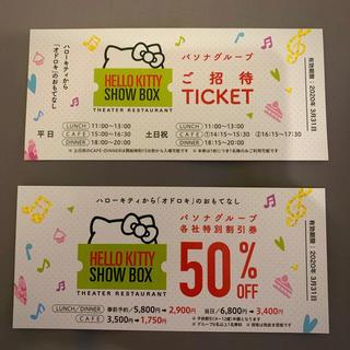 ハローキティ(ハローキティ)のHELLO KITTY SHOW BOX無料招待チケット(その他)