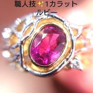 職人技✨1カラット ルビー ダイヤモンド K18 pt900 リング 12号(リング(指輪))