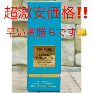 TOM FORD - 値下げ☆早い者勝ち☆TomFordネロリポルフィーノ香水50ml