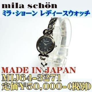 ミラショーン(mila schon)のミラ・ショーン レディースウォッチ MIJ64-3271 定価¥5万(税別)(腕時計)