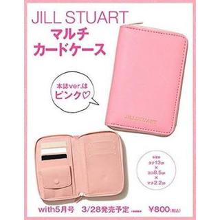 ジルバイジルスチュアート(JILL by JILLSTUART)のwith5月号付録 ジルスチュアート カードケース(パスケース/IDカードホルダー)
