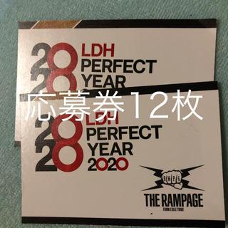 THE RAMPAGE - ローソン スピードくじ 応募券