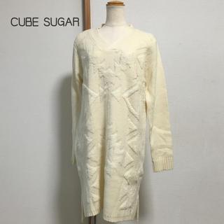 キューブシュガー(CUBE SUGAR)の♡cube sugar ニットワンピース(ロングワンピース/マキシワンピース)