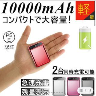 大容量モバイルバッテリー 10000mAh コンパクト 軽量