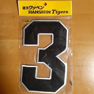 ハンシンタイガース(阪神タイガース)の阪神タイガース☆背番号ワッペン(応援グッズ)
