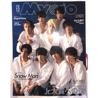 集英社 - Myojo 2019年 12月号 Snow Man版