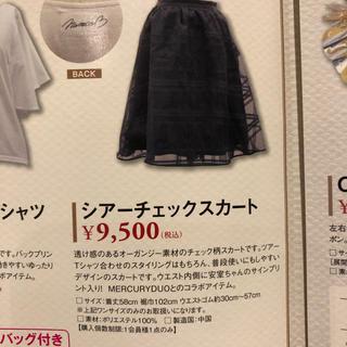 MERCURYDUO - 安室奈美恵 LIVEGENIC スカート
