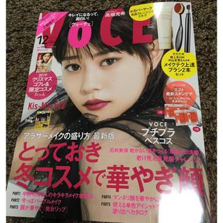 コウダンシャ(講談社)のVoCE (ヴォーチェ) 2019年 12月 最新号(美容)