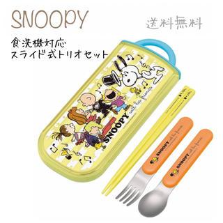 SNOOPY - 新品 スヌーピー トリオセット 箸 スプーン フォーク ミュージカル