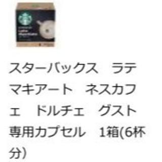 ネスレ スターバックスコーヒー ラテマキアート 3箱