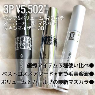 ディオール(Dior)の【お試し3種】マスカラ パンプ&ボリューム オーバーカール マキシマイザー3D(マスカラ)