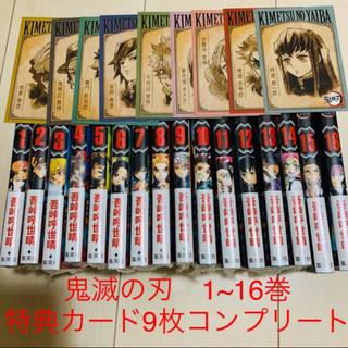 集英社 - 鬼滅の刃 全巻 1~16 特典カード付き