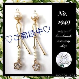 No.1949 ★ 綺麗め ❇︎ パール✖︎リボン✖︎フラワー型ジルコニア