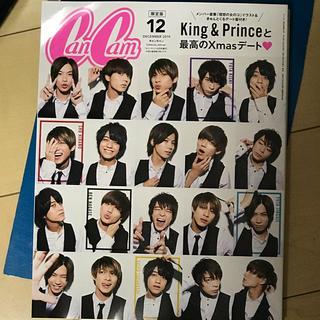 限定版 CanCam 12月号 King & Prince キンプリ