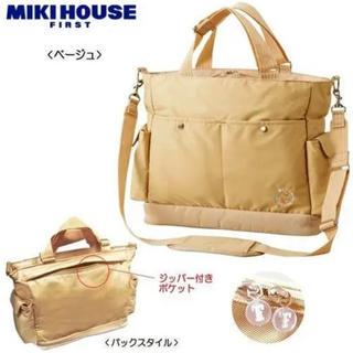 mikihouse - 未使用 ミキハウス ファースト2wayマザーバッグ