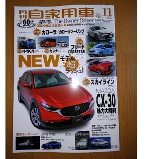 月刊 自家用車 2019年 11月号 (車/バイク)