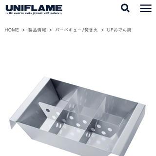 ユニフレーム(UNIFLAME)のユニフレーム  おでん鍋&タフグリル鉄板150(調理器具)