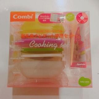 combi - コンビ 離乳食ナビゲート調理セット
