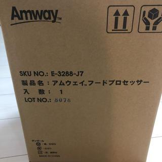 アムウェイ(Amway)のアムウェイフードプロセッサー(フードプロセッサー)