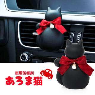 新品アロマネコ♡かわいい猫型芳香剤♡ねこ好きさんへのプレゼントにも♡送料無料