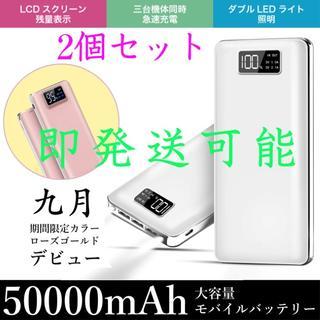 *最安値* モバイルバッテリー 50000mah【ホワイト×2】大容量 急速充電
