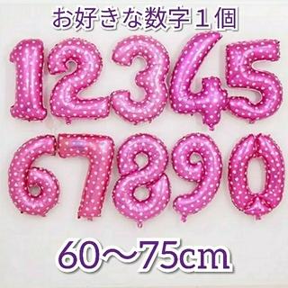数字 バルーン ピンク ハート 風船 ビッグ 大 60~75cm